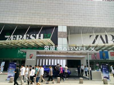 荣威汽车品牌展-北京华宇时尚购物中心