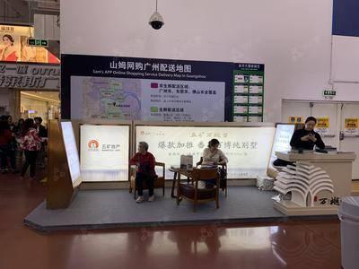 五矿地产万樾台推广-广州山姆会员店